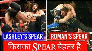 किसका Spear बेहतर है Roman का या Bobby का ! Whose Spear is Best Roman reigns Or Bobby Lashley ?