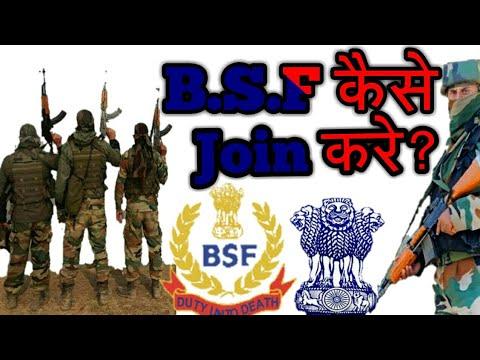 BSF कैसे join करे?? ||Hindi||