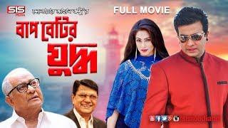 BAP BETER JUDDHO ( বাপ বেটির যুদ্ব ) | Bangla Movie | Shakib Khan | Popy | Razzak | SIS Media