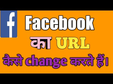 how to change facebook URL link/android/hindi