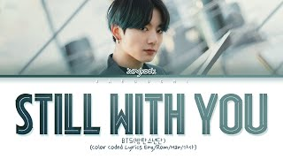 BTS Jungkook - Still With You lyrics (Eng/Rom/Han/가사)
