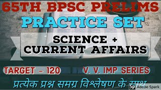 65TH BPSC MCQ QUESTION।BPSC CURRENT AFFAIRS।65TH BPSC