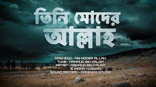 তিনি মোদের আল্লাহ । Tini Moder Allah (lyric video) । Mahmud Bin Kalam ft. Imam Hussain