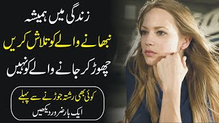 Inspirational Speech about Love and Relationship urdu hindi | Motivational Speech about Life
