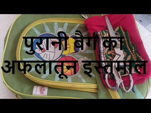 HOW TO MAKE LADIES PURSE FROM WASTE SCHOOL BAG  AT HOME-MAGICAL HANDS HINDI SEWING TUTORIAL