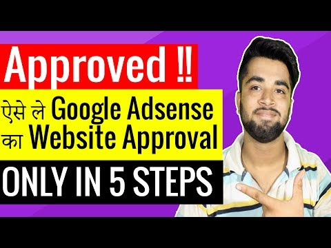 My Secret Trick | How to Get Google Adsense Approval for Website | Only in 5 Steps  😋😍😛