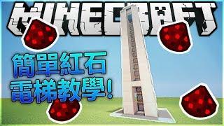 【Minecraft】我的世界:紅石教學   最簡單 der 3x3 電梯!【BlueYT 實況】