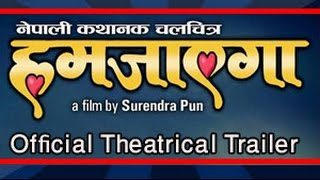 Humjayega (Nepali Movie)- Official Theatrical Trailer