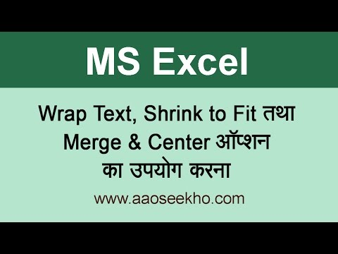 MS Excel 2016 Tutorial in Hindi - Using Wrap Text & Merge & Center Options (Video11)