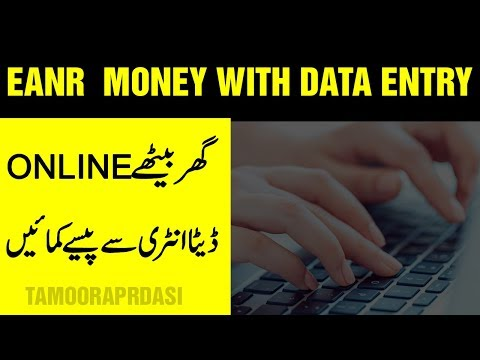 How To Earn Money Online With Data Entry Jobs Without investment Urdu/Hindi Tutorial