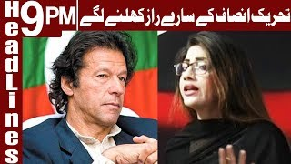 PTI is in Big Trouble before Election - Headlines 9 PM - 25 June 2018 | Express News