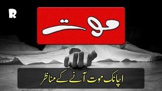 Mout ka Manzar | Mout | Death | Qabar se pehly aur os k bad ke Ahwal Janiye by Religion.PK