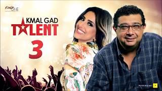 مسلسل كمال جاد تالنت الحلقة (3) بطولة ماجد الكدواني وحنان مطاوع - (Kamal Gad Talent Series Ep(3