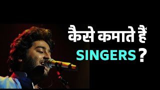 How Singers Make Money ? Sources Of Income | Explained In Detail