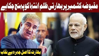 India Have Crossed all Limits of Oppression on Kashmiris: Shah Mehmood Qureshi | Express News