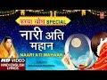 Download   करवा चौथ Special Naari Ati Mahaan I Anuradha Paudwal I Hindi English Lyrics I Hd Video, Karva Chauth MP3,3GP,MP4