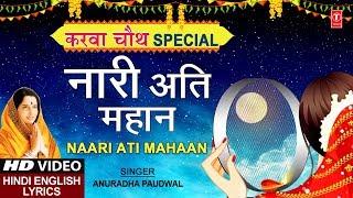 करवा चौथ Special Naari Ati Mahaan I ANURADHA PAUDWAL I Hindi English Lyrics I HD Video, Karva Chauth