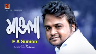 Mawla | by F A Sumon | New Bangla Song 2018 | Official Lyrical Video | ☢☢ EXCLUSIVE ☢☢