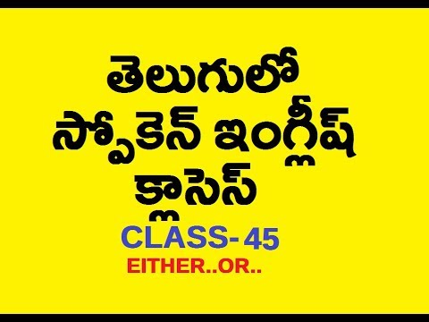 Spoken English In Telugu - Class 45(EITHER.OR..)