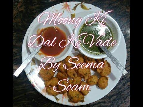 मूंगदाल के वड़े | -#32 | Moong dal vada in Hindi | How To Make Moong Dal Ke Bade