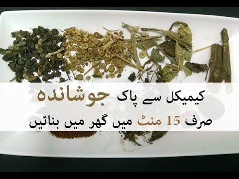 Simple Way to Make Joshanda at Home | Natural Herbal Tea