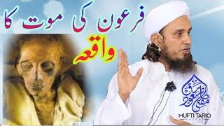 Firon ki Maut Ka Qissa | Story of Firon Death | Mufti Tariq Masood