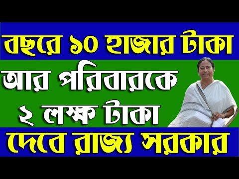 রাজ্য সরকারের একেবারে নতুন ঘোষণা ।Farmer Benefits in West Bengal|2019|WB Farmer New Scheme|Latest