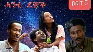 Star Entertainment 2020New Eritrean Series 1Deqieq part5//1ደቒቅ 5ክፋል