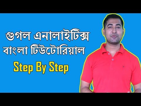 Google Analytics Bangla Tutorial 2017 - Complete Tutorial For Beginners