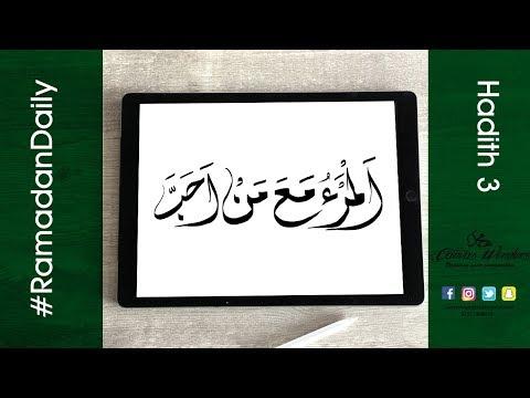 hadith 3 : اَلمَرْءُ مع من احبَّ