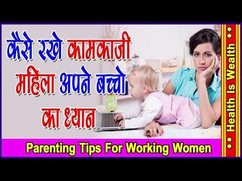 कामकाजी महिलाएं कैसे करें अपने बच्चों की परवरिश - Parenting Tips for Working Women