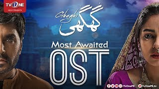 OST | Meri Baat Suno | Ghughi | Full HD | TV One