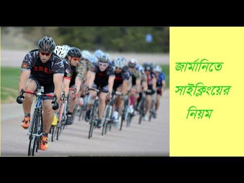 জার্মানিতে সাইক্লিংয়ের নিয়ম/rules of cycling in germany