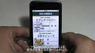 Download iPhone アプリ「英国式健康法」 i-navigator.co.jp/iphone app/refle/ Video