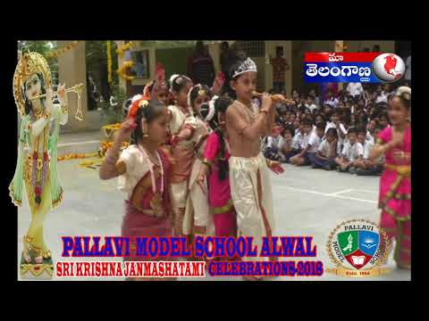 PALLAVI MODEL SCHOOL ALWAL LO SRI KRISHNA JANMASHATAMI CELEBTATION-2018