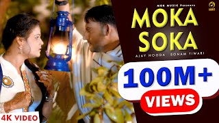 Latest 2016 हरियाणवी  Moka Soka   Ajay Hooda   New Haryanvi Song   Raju & Anu Kadyan   Mor Haryanvi