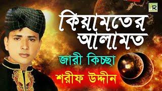 Keymoter Alamot   কেয়ামতের আলামত   Shorif Uddin   Jari Kiccha Gaan