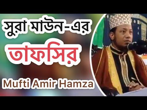 Bangla Waz Surah Maun-By Mufti Amir Hamza