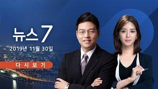 [TV조선 LIVE] 11월 30일 (토) 뉴스 7 - 민주당에도 김기현 문건 보냈다