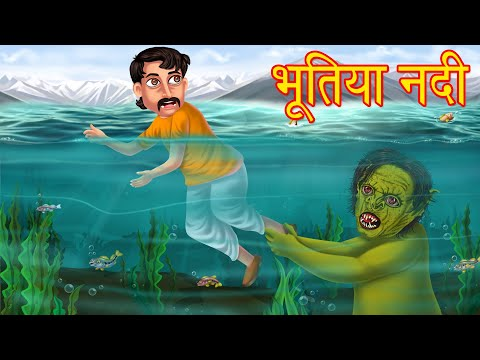 Xxx Mp4 भूतिया नदी Horror Story Hindi Kahaniya Stories In Hindi Kahaniya Stories Ghost Stories 3gp Sex