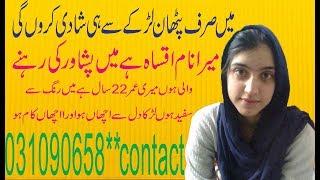 Zaroorat Rishta For Any Kinde Female Or Male In Pakistan New