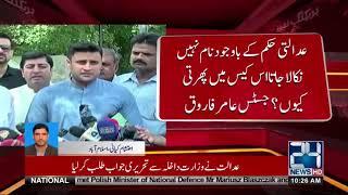 Zulfi Bukhari Ka Naam ECL Say Nikalnay Ka Mamla | 24 News HD
