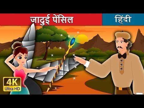Kahani hindi -
