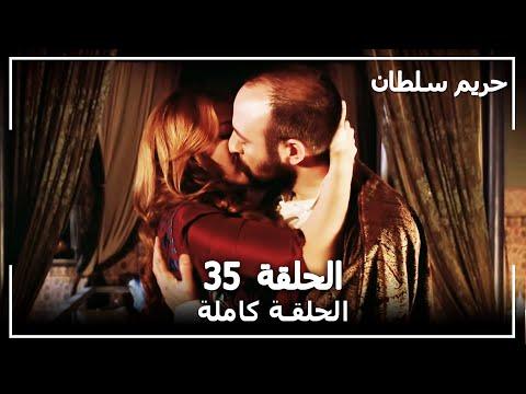 Xxx Mp4 Harem Sultan حريم السلطان الجزء 1 الحلقة 35 3gp Sex