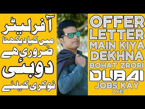 Offer Letter Mein Kiya Dekhna Bohat Zrori Hay    Company & MOL Offer Letter    By Mohsin Khan