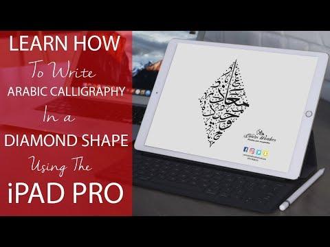 Write Arabic Calligraphy in a Diamond Shape using the iPad Pro