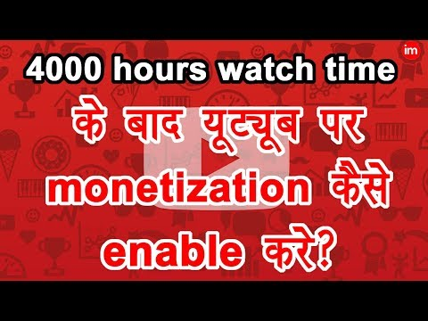 How to Enable Monetization on YouTube in Hindi 2018 | By Ishan