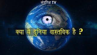 ब्रह्माण्ड के वास्तविकता का सच ये VIDEO आपको बौखला के रख देगा | Reality of The Universe