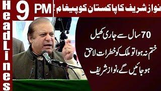 Pakistan Ko Khatra Hai | Nawaz Sharif - Headlines & Bulletin 9 PM - 18 February 2018 - Express News