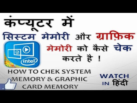 Check system and graphic card memory in your Windows 7/8/Xp | SGS EDUCATION